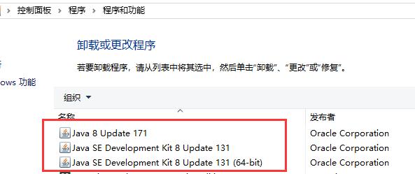 彻底删除JDK(Win10)